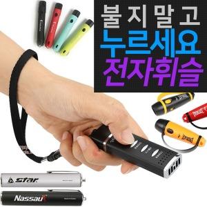 전자 호루라기-후레쉬기능 중소기업진흥공단 히트상품