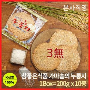 -참좋은식품 본사직영- 국내쌀100% 가마솥누룽지 200g
