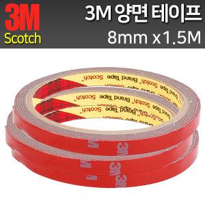 초강력 아크릴폼 양면테이프 8mmx1.5M 차량용 사무용
