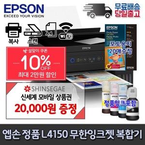 정품 L4150 무한잉크 복합기 프린터 스캐너 잉크포함