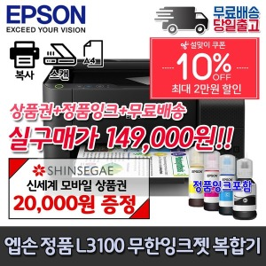 정품 L3100 무한잉크 복합기 프린터 T