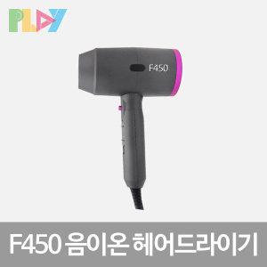 F450 차이슨 음이온 헤어드라이기 F150 4세대
