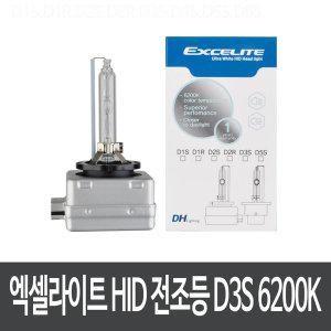 올뉴카니발 HID전조등 D3S 엑셀라이트 6200K