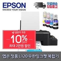 엡손 정품 L120 무한잉크프린터 무한공급기 잉크포함 T