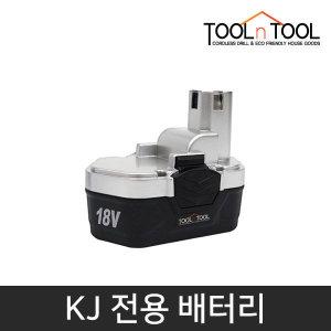 정품 18V 충전배터리 (B02-1018V) 1000mAh KJ18 전용