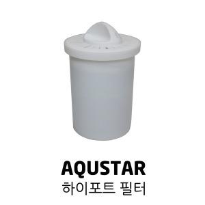 AQUSTAR 아쿠스타 하이포트 필터 염소 제거 브리타