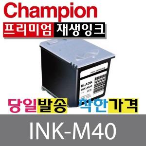 재생잉크 INK-M40 검정 CF-330 331 333 335T 340