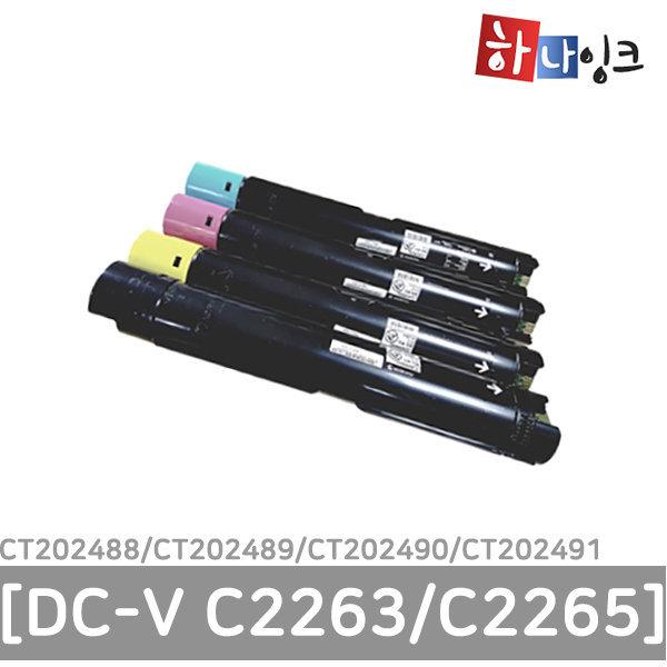 후지제록스재생토너 4색1세트 DC-V C2263/C2265완제품