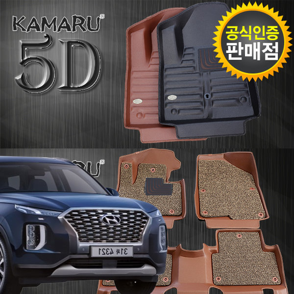 카마루 팰리세이드 5D 6D매트 카매트 코일매트 현대