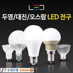 두영 LED 전구 PAR30 볼전구 할로겐 MR16 형광등 램프