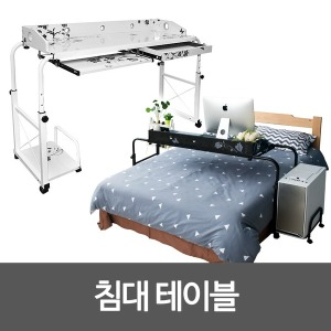 침대책상/침대테이블/이동식책상/멀티테이블