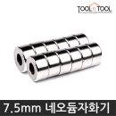 원형 자화기 마그링/자석/드라이버/마그네틱