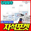 마그피아 자석포켓(대) 자석형수납함 MMP-001 / A4