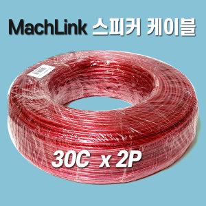 Mach 스피커 케이블 100M (30C 스피커선 홈시어터 노