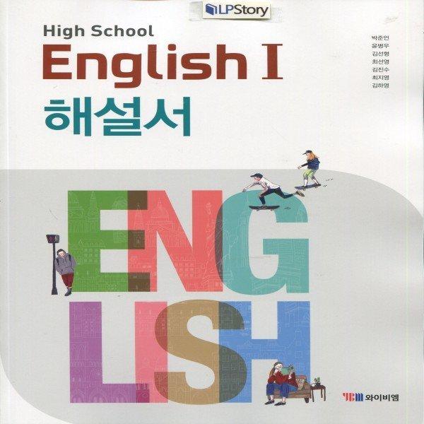 2019년- YBM 와이비엠 고등학교 고등 영어 1 해설서 (자습서) (English 1) (박준언 고2용/ 2015 개정)