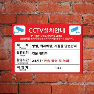 A3크기/CCTV 설치 안내 표지판/e100234/아크릴 안내문