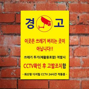 쓰레기무단투기금지표지판/e100232/A4크기/아크릴 경고