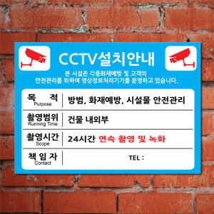 A3크기/CCTV 설치 안내 표지판/e100235/포맥스 안내문