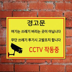 쓰레기무단투기금지 표지판/100457/A4크기/아크릴소재