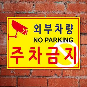 외부차량 주차 금지 표지판/e99853/A4크기/아크릴 경고