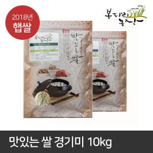 경기안성쌀/맛있는쌀10kg/2018년햅쌀/당일즉석정미