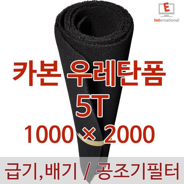 카본 우레탄폼 5T - 1m x 2m / 활성탄 + 폴리우레탄