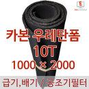 카본 우레탄폼 10T - 1m x 2m / 활성탄 + 폴리우레탄