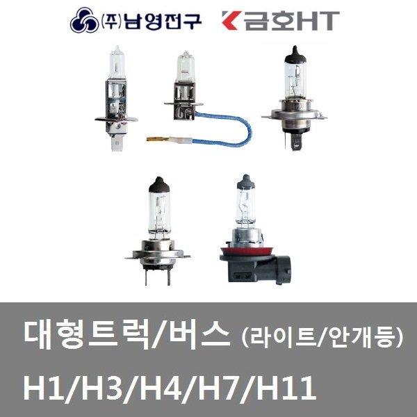대성부품/24V 라이트큐/안개등큐/H7/H3/H1/H11/트럭