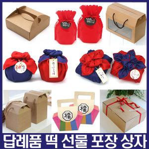 답례품 보자기돌 떡 한과 선물 포장 상자 용기 박스