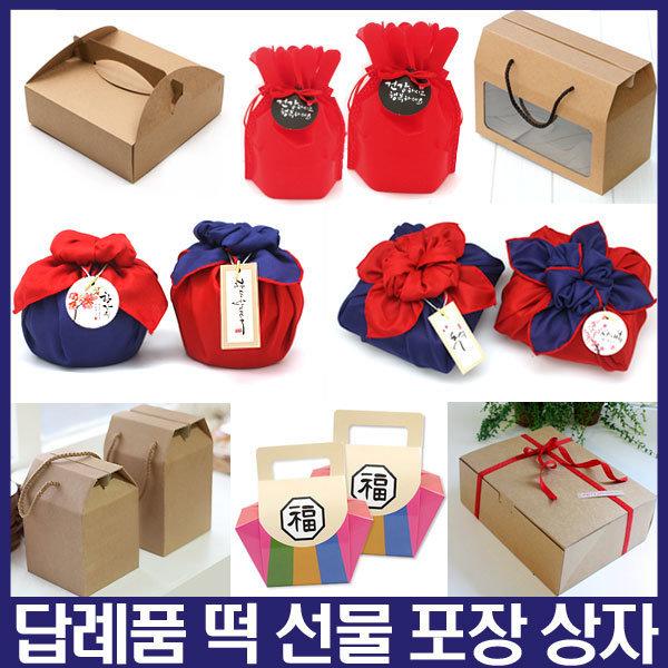 답례품 보자기 돌 떡 선물 포장 상자 용기 박스스티커