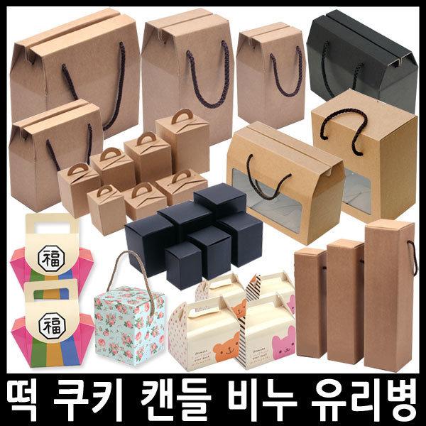 선물상자 떡상자 포장 박스 스윙병 캔들 한과 유리병