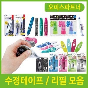 수정 테이프 리필 노크식 트위스트 미니 슬라이드
