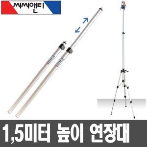 씨씨앤티 레벨기삼각대 CCNT-1500 1.5미터 2단 연결대
