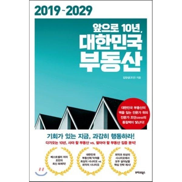 앞으로 10년  대한민국 부동산 : 기회가 있는 지금  과감히 행동하라