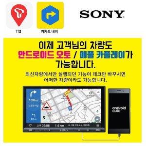 아이폰 연결 카카오내비 T맵무료 소니 XAV-AX5000