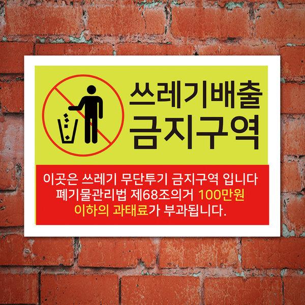 쓰레기무단투기금지 표지판/100458/A4크기/아크릴 경고