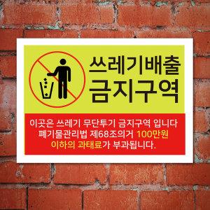 쓰레기무단투기금지 표지판/100458/A3크기/아크릴 경고