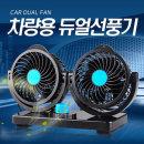 12V듀얼차량선풍기 차량용선풍기 자동차선풍기