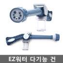 EZ워터건 세제분사기능 물분사기 고압분사기 세척기