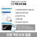 액정보호필름 (TAB M10(LTE) 전용)