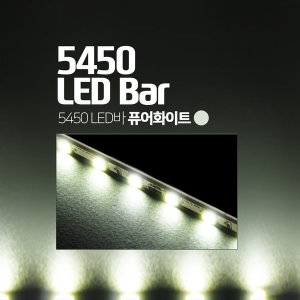 LED 5450 BAR LED 바 차량 DIY인테리어 퓨어화이트