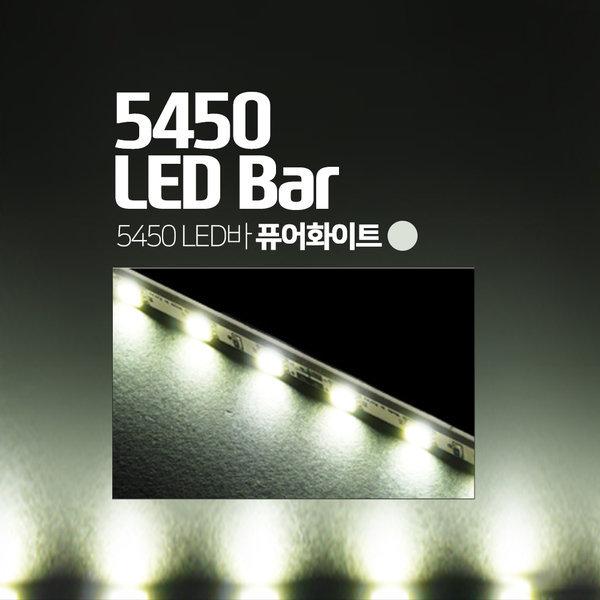LED 5450 BAR LED 바 차량 DIY인테리어 퓨어화이트