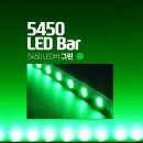 LED 5450 BAR LED 바 차량 DIY인테리어 그린