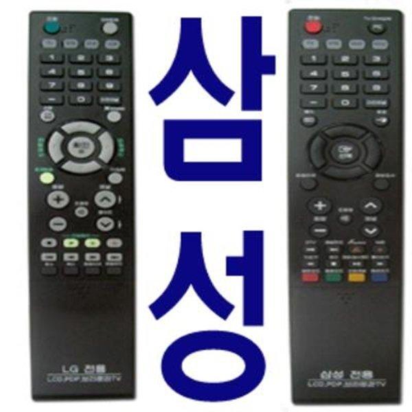 삼성LG무설정전용리모컨 브라운관TV비디오