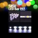 LED 5450 BAR LED 바 부속품 /5450 렌즈