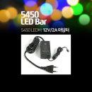 LED 5450 BAR LED 바 부속품 /12V2A아답터