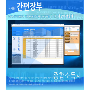 간편장부프로그램 / 윈도우10 지원