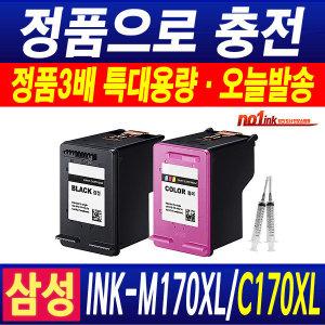 삼성 M170 C170 잉크 SCX-1360 SL-J1760W SL-J1760FW
