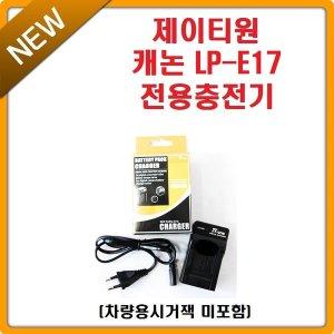 캐논 LP-E17 호환충전기(AC) EOS 200D M6 M5 M3 800D