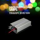 LED 5450 BAR LED 바 SMPS 전원공급장치 /방수형 150W